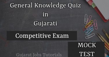 gk quiz in gujarati