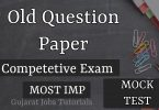 Old Question Paper