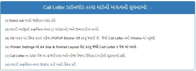 download call letter from ojas