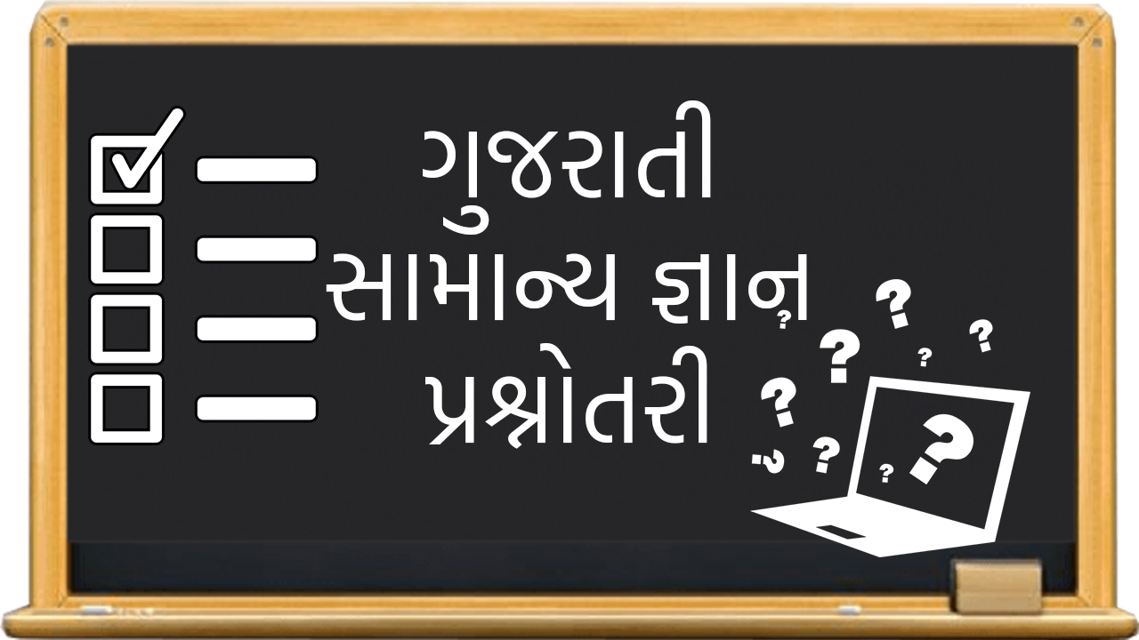 General Knowledge in Gujarati Questions and Answers