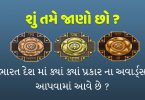 Padma Awards 2020 List in Gujarati