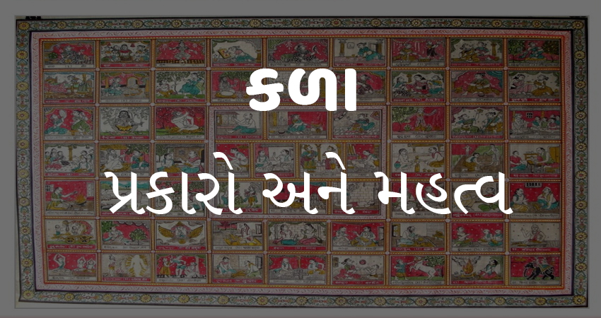 64 Types of Kala in Gujarati