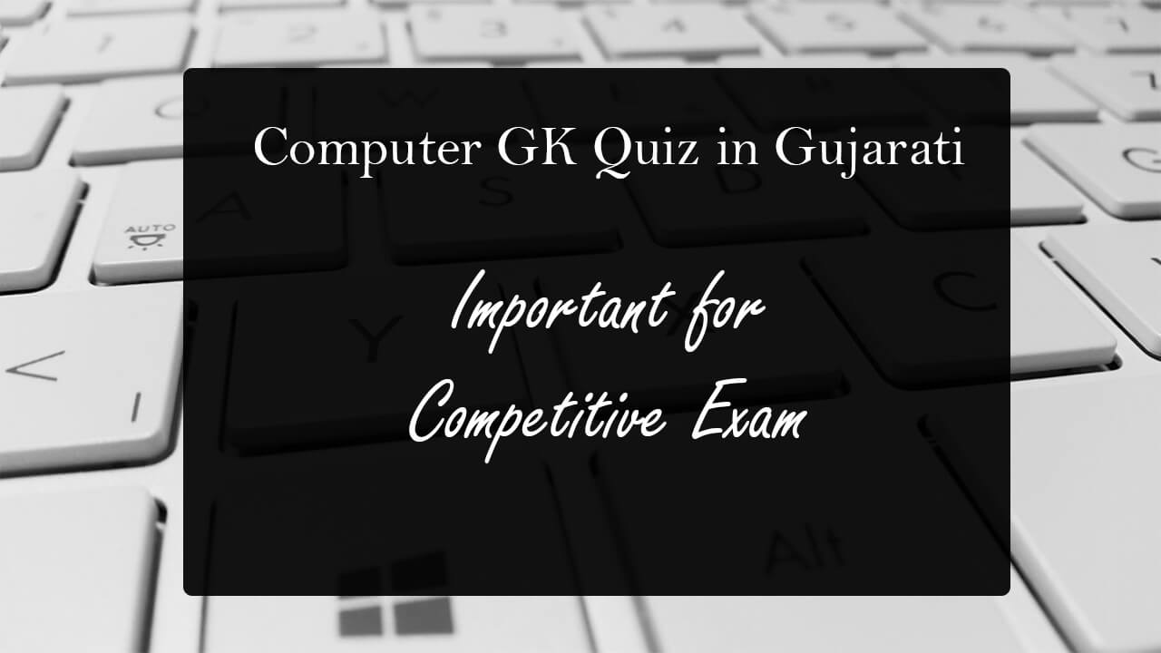 Computer Quiz in Gujarati
